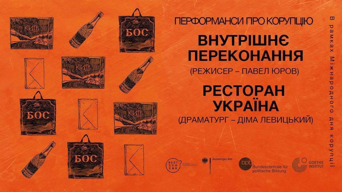 Куда сходить: бесплатные спектакли в Харькове, Львове и Киеве-320x180