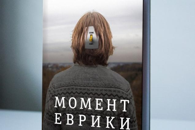 Книга недели: Джон Куниос и Марк Биман