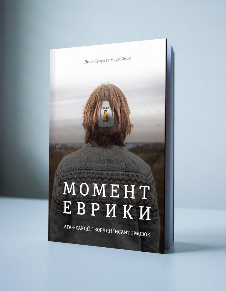 Книга недели: Джон Куниос и Марк Биман «Момент эврики. Ага-реакции, творческие инсайты и мозг-320x180