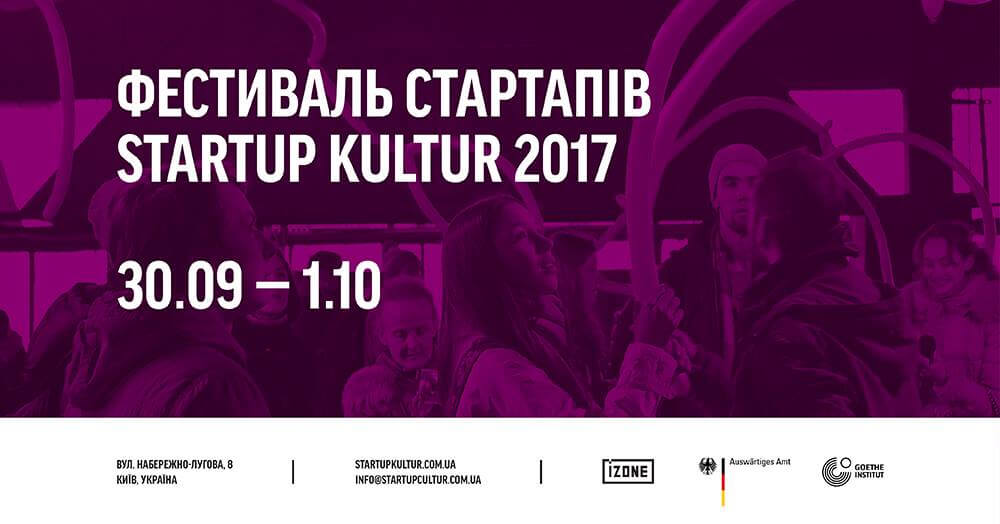 Как создать успешный стартап: в Киеве пройдет фестиваль культурных и социальных проектов-Фото 1