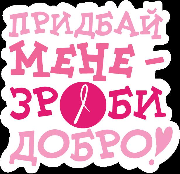 Как стикеры в Viber помогут побороть рак молочной железы-Фото 2