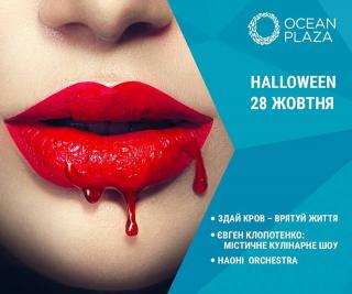 Хэллоуин в Ocean Plaza: Как отпраздновать самый мистический праздник в году?