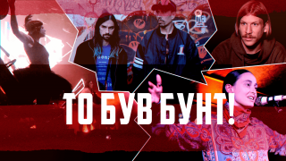 Музыкальная хронология: украинский шоу-бизнес от «Скрябина» до Ивана Дорна