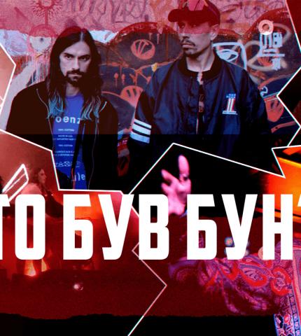 Музыкальная хронология: украинский шоу-бизнес от «Скрябина» до Ивана Дорна-430x480