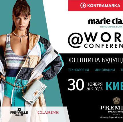 В Киеве состоится бизнес-конференция MC@Work-430x480