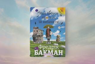 Книга недели: Фредерик Бекман «Моя бабушка просит ее простить»