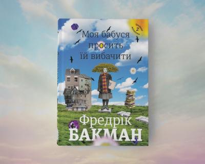 Книга недели: Фредерик Бекман «Моя бабушка просит ее простить»-430x480