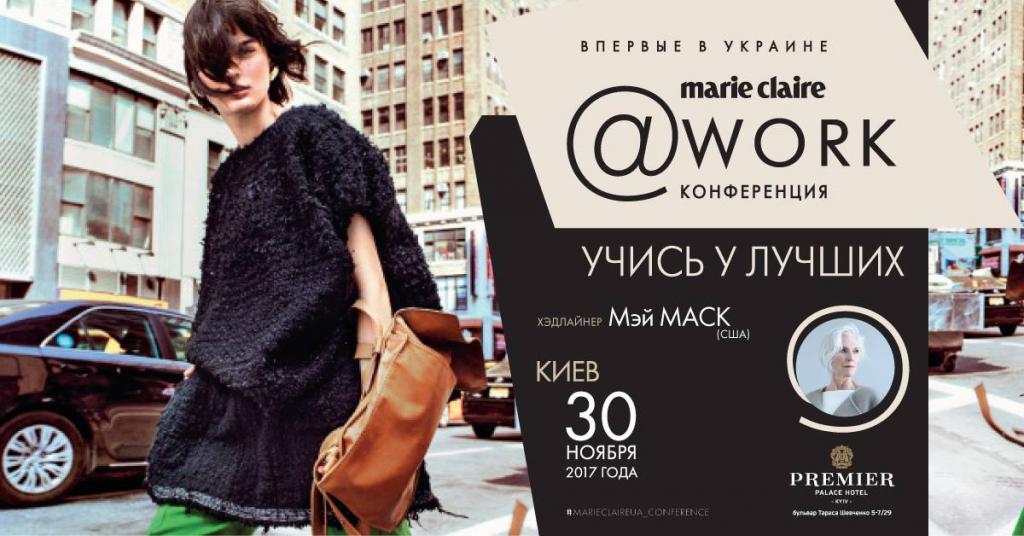 На конференции MC@WORK выступит одна из самых влиятельных женщины Украины Вера Платонова-Фото 2