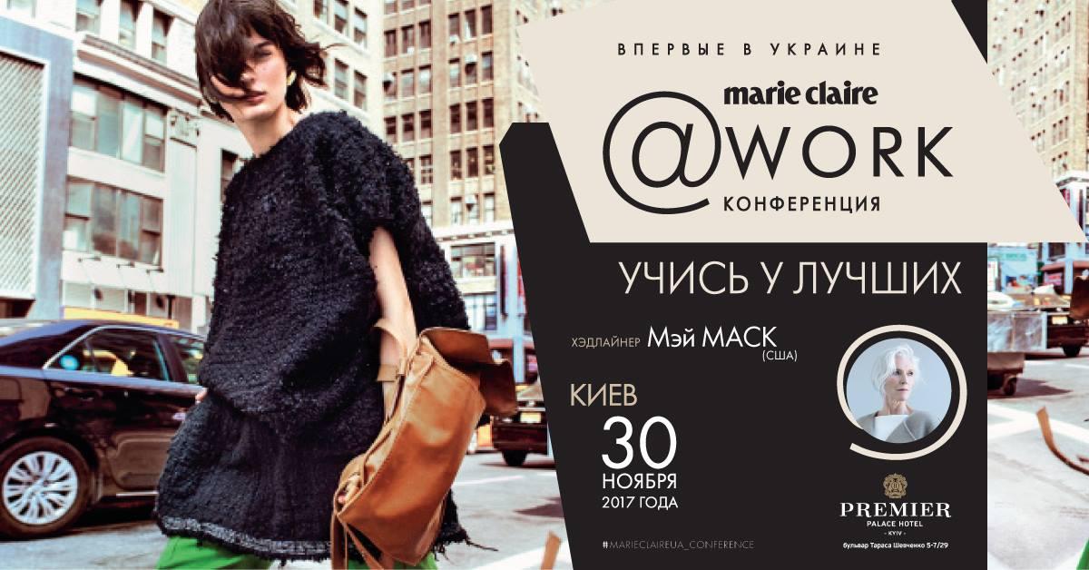 Алла Клименко стала модератором конференции MC@WORK-Фото 2