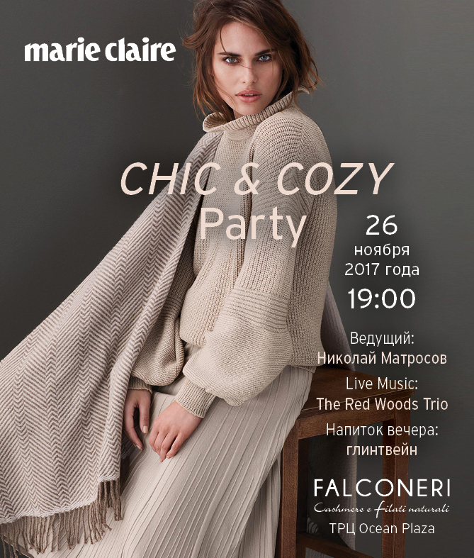 Chic and Cozy Party: вечеринка Marie Claire и бренда FALCONERI-320x180