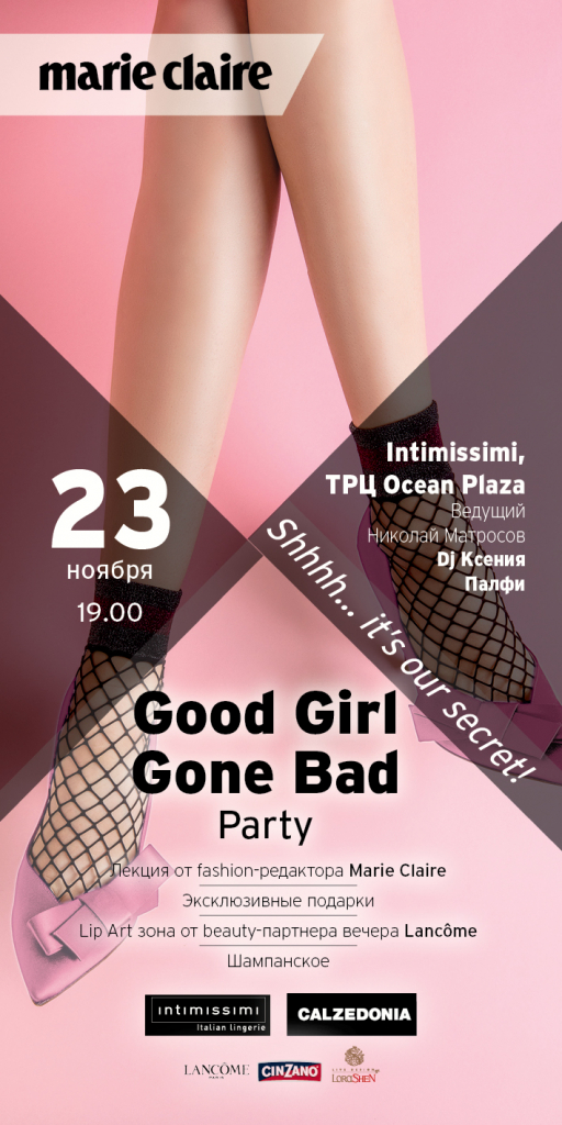 GOOD GIRL GONE BAD: Коктейль журнала Marie Claire, бренда Intimissimi и Calzedonia-Фото 1