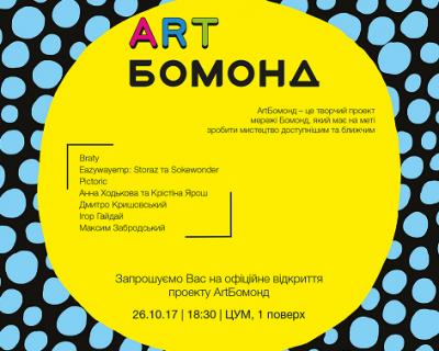 Новая арт-выставка в магазинах Бомонд-430x480