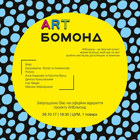Новая арт-выставка в магазинах Бомонд-320x180