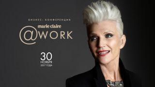 Бизнес-конференция Marie Claire MC@WORK-320x180