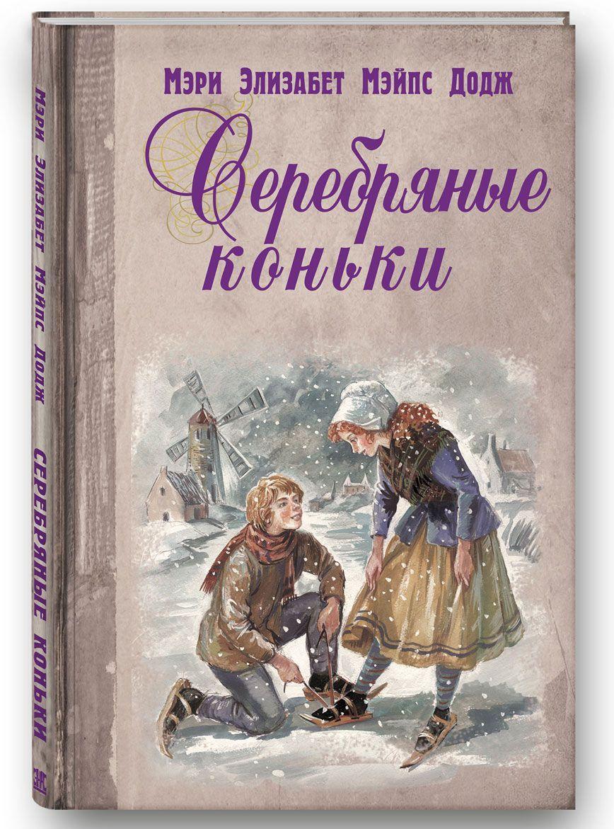 10 небанальных книг для чтения зимой-Фото 6