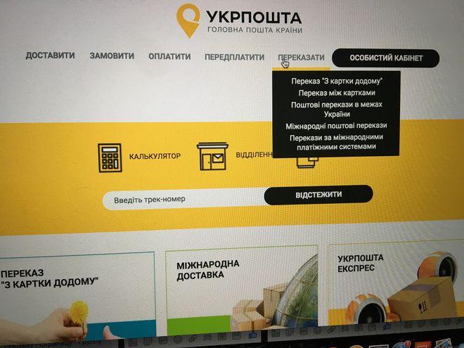 Как быстро перечислить деньги в любую точку Украины-Фото 2