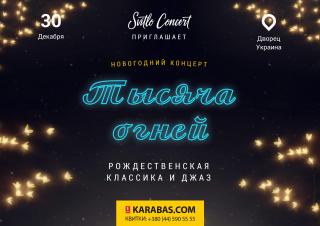 «Тысяча огней» от Svitlo Concert: где искать праздничное настроение