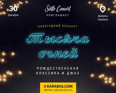 «Тысяча огней» от Svitlo Concert: где искать праздничное настроение-430x480