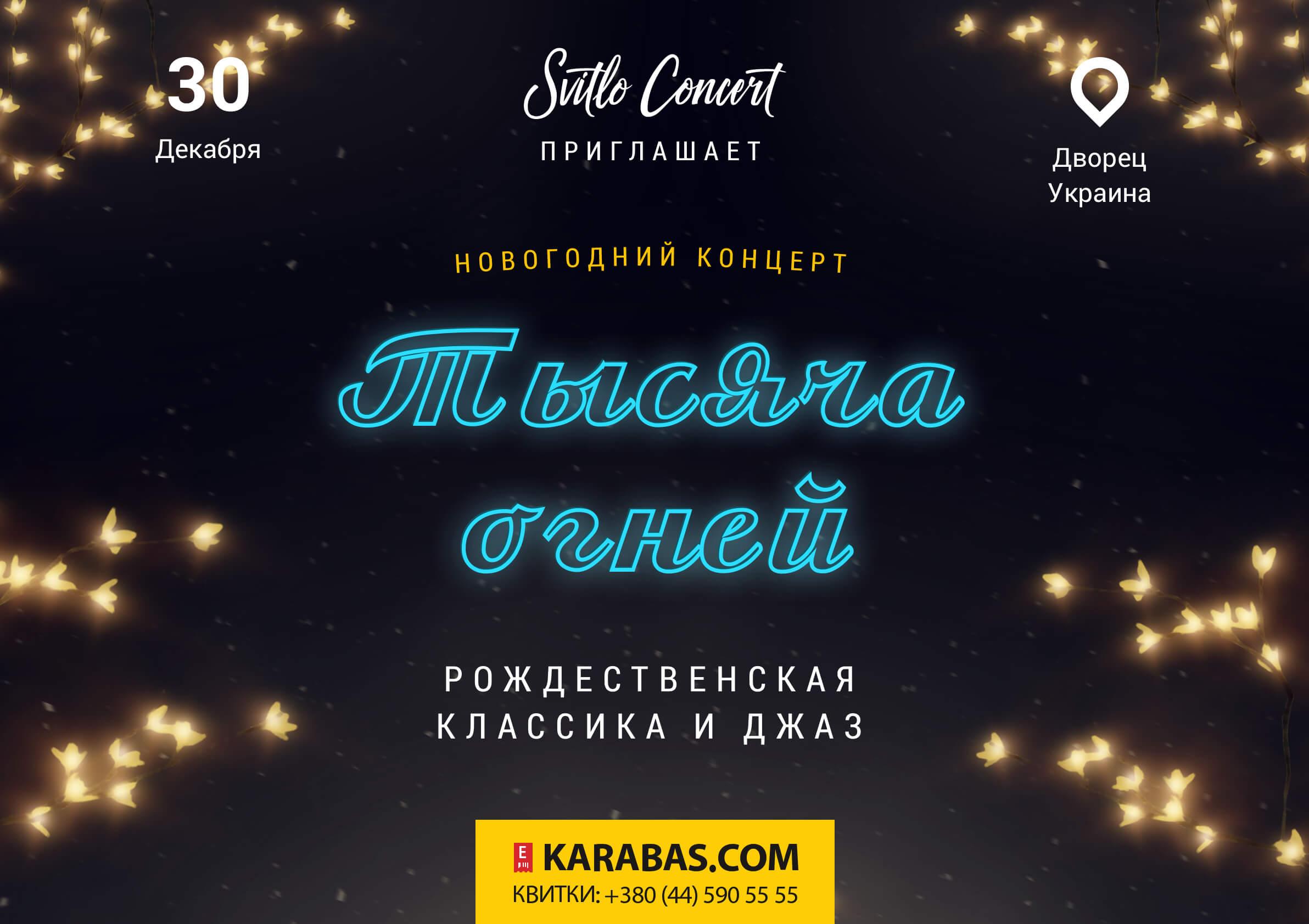 «Тысяча огней» от Svitlo Concert: где искать праздничное настроение-320x180