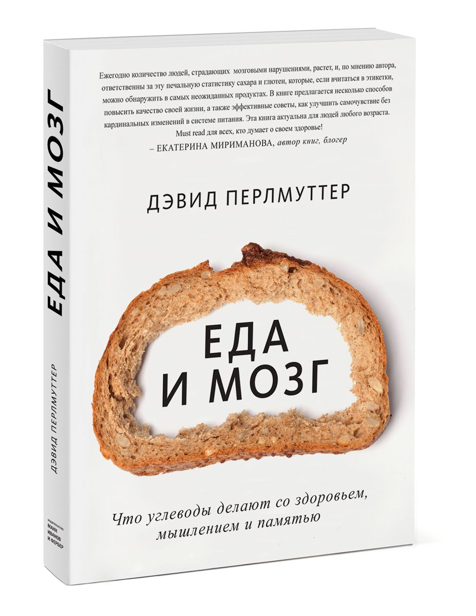 Еда и мозг: неожиданные факты, которых вы не знали-Фото 3