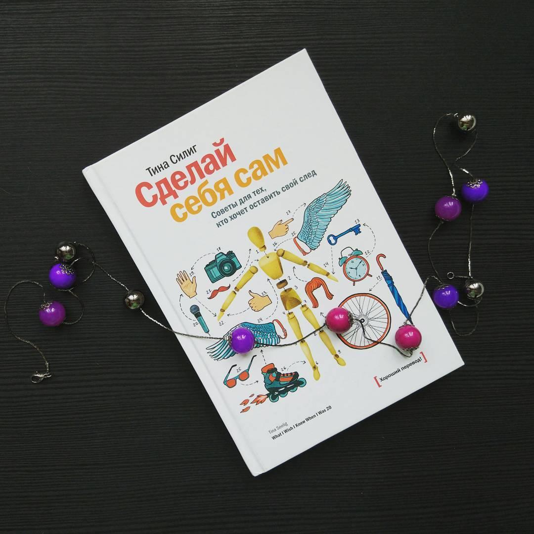 3 мотивационные книги, которые стоит прочесть-Фото 2
