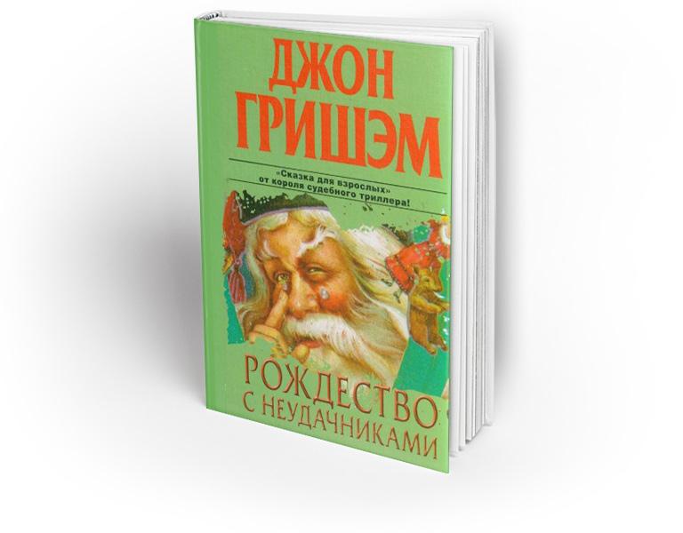 10 небанальных книг для чтения зимой-Фото 8