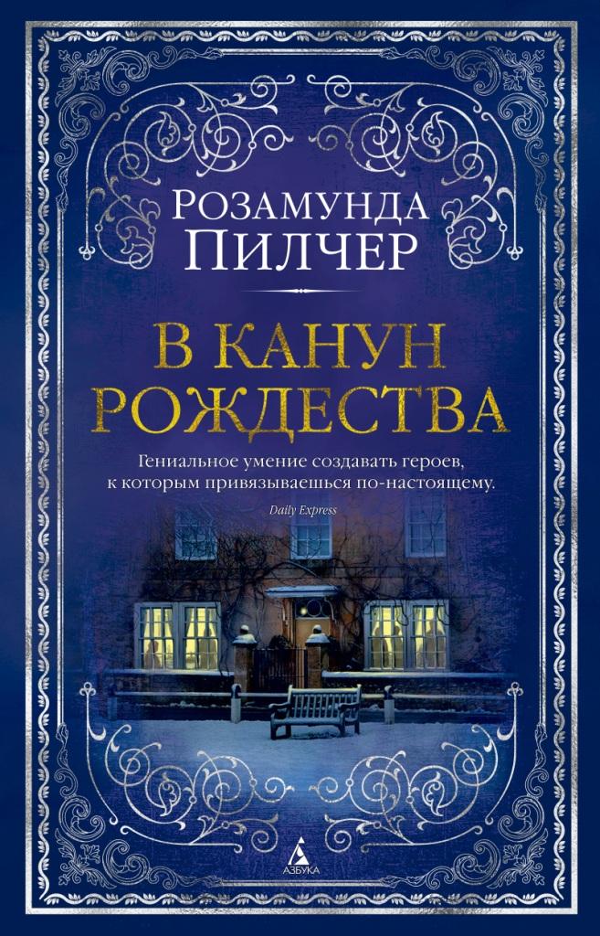 10 небанальных книг для чтения зимой-Фото 4