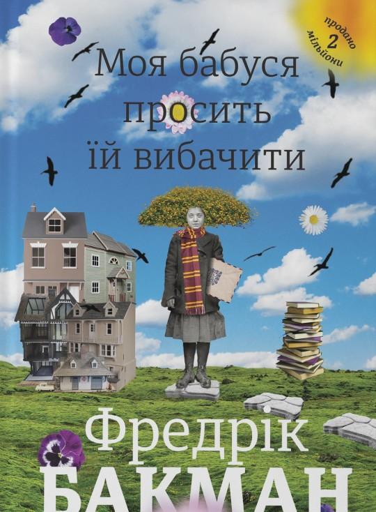 10 небанальных книг для чтения зимой-Фото 3