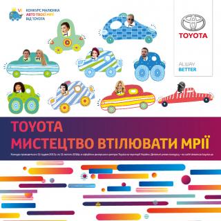 В Украине стартовал Шестой национальный конкурс детского рисунка Автомобиль твоей мечты — 2018