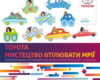В Украине стартовал Шестой национальный конкурс детского рисунка Автомобиль твоей мечты — 2018-430x480