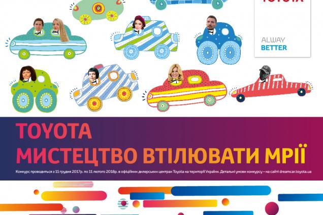 В Украине стартовал Шестой национальный конкурс детского рисунка Автомобиль твоей мечты - 2018