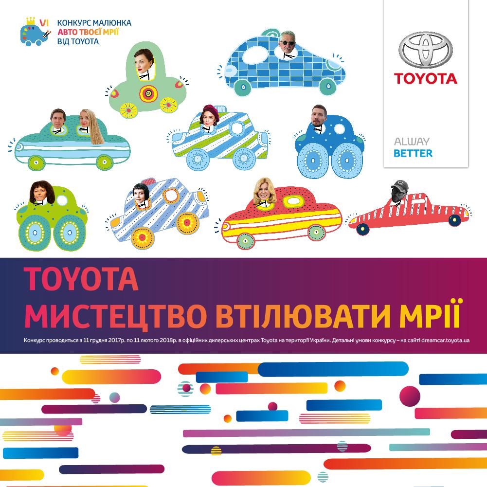 В Украине стартовал Шестой национальный конкурс детского рисунка Автомобиль твоей мечты — 2018-320x180