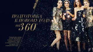 Подготовка к Новому году на 360 градусов-320x180