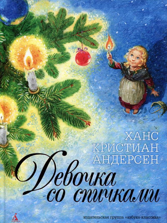 10 небанальных книг для чтения зимой-Фото 7