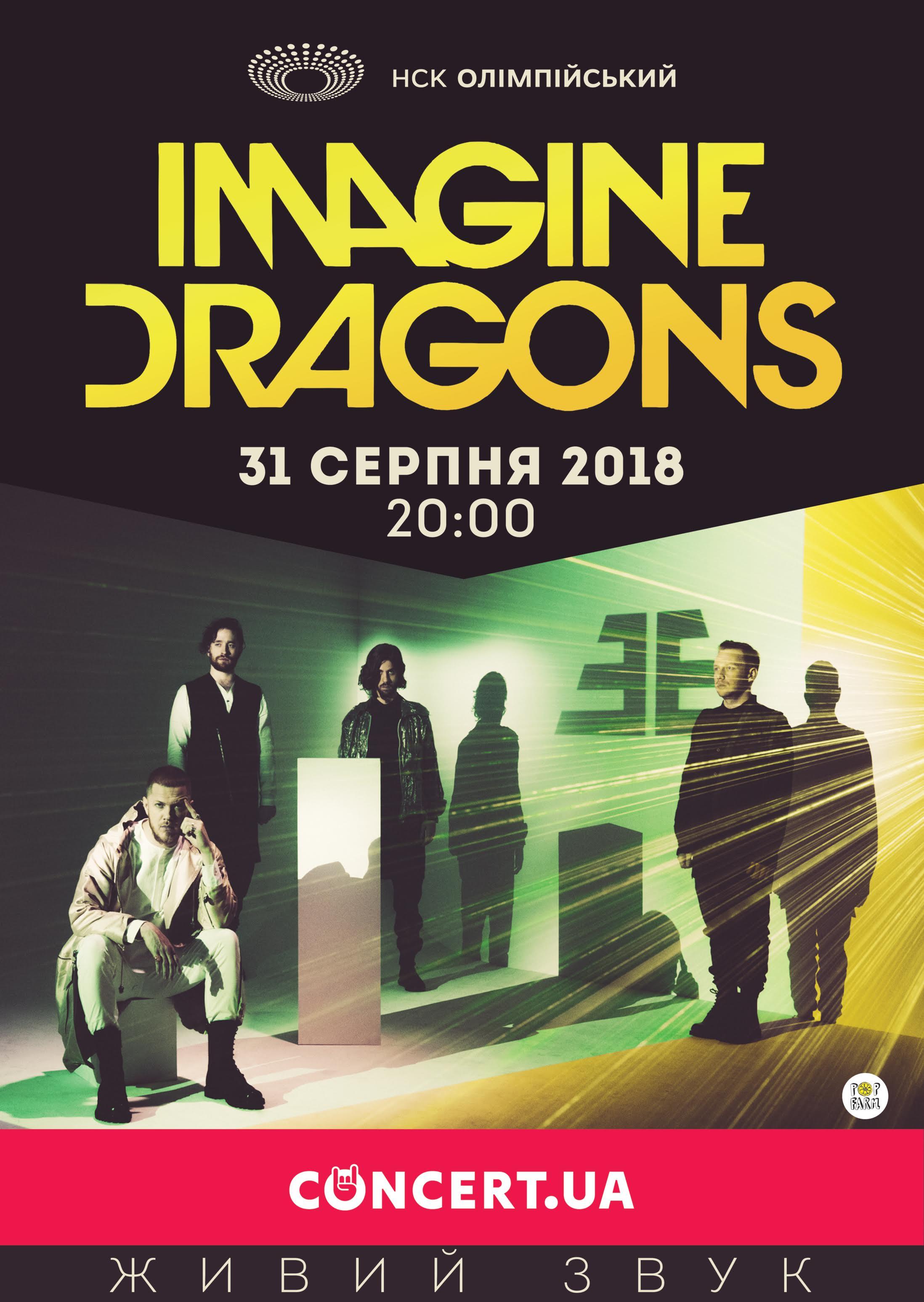 Imagine Dragons впервые выступят в Киеве-320x180