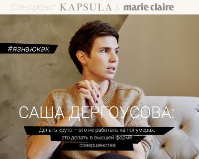 #ЯЗНАЮКАК: интервью с Сашей Дергоусовой-430x480