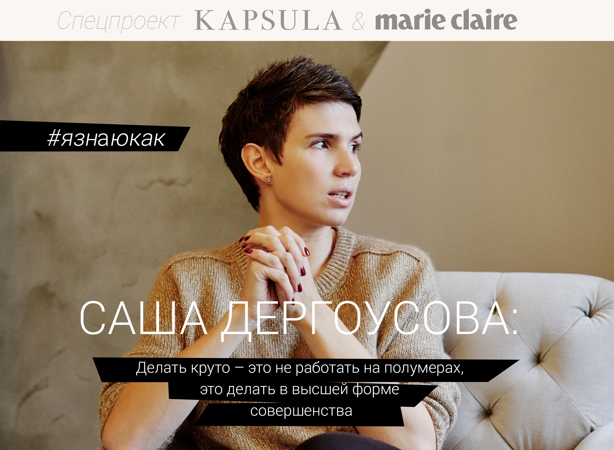 #ЯЗНАЮКАК: интервью с Сашей Дергоусовой