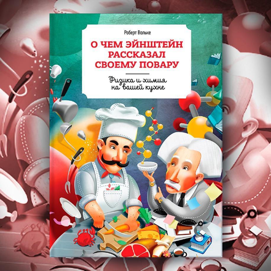 6 кулинарных книг, которые должны быть на вашей полке-Фото 4