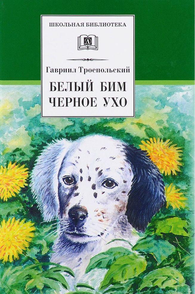 «Белый Бим Черное ухо» Гавриил Троепольскийфото
