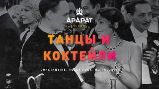 Танцы и коктейли: самая большая вечеринка в КВЦ «Парковый»