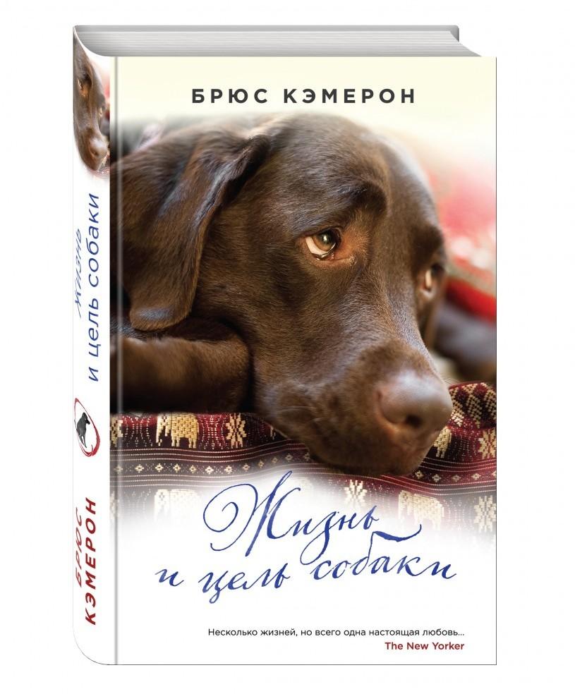 «Жизнь и цель собаки» Брюс Кэмерон фото