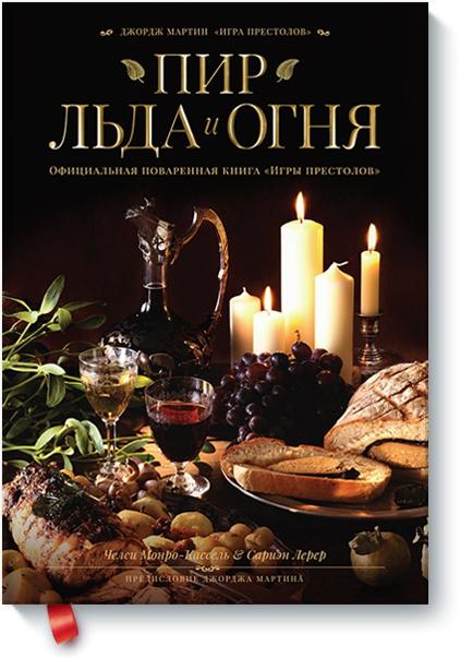 6 кулинарных книг, которые должны быть на вашей полке-Фото 2