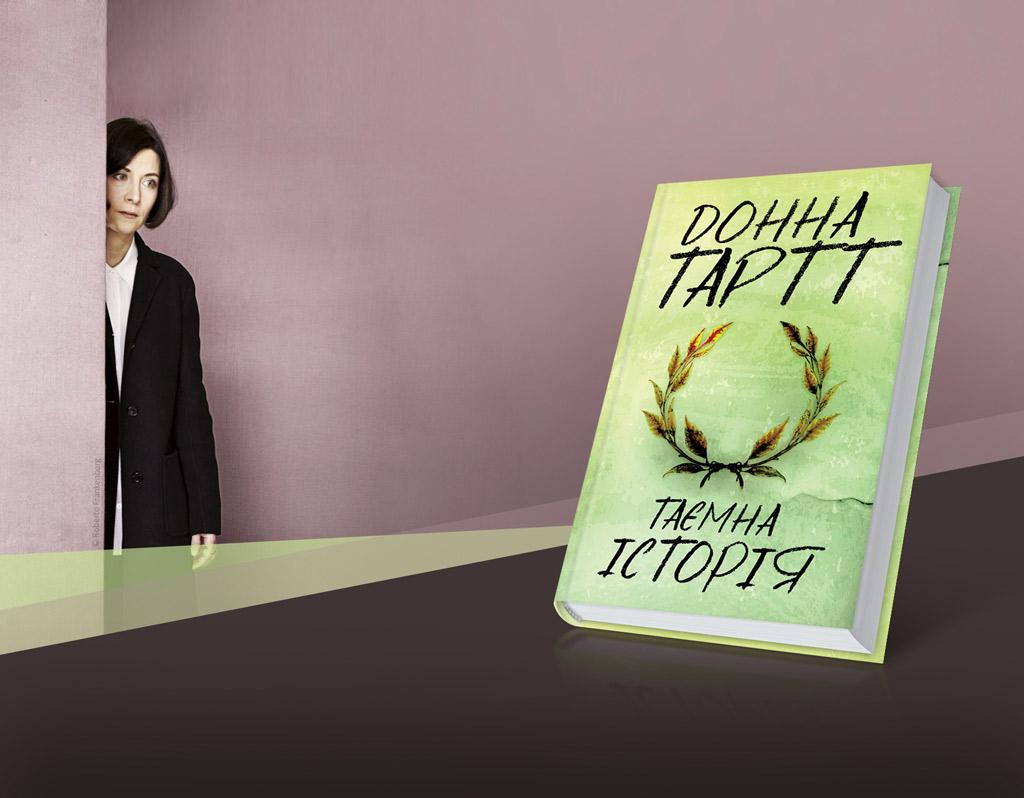 Не тайная «Тайная история» Донны Тартт-320x180