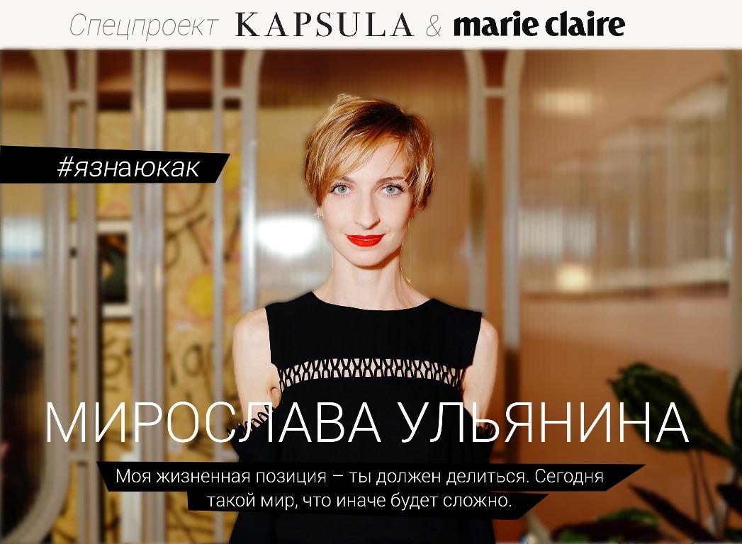 #ЯЗНАЮКАК: Интервью с Мирославой Ульяниной-320x180