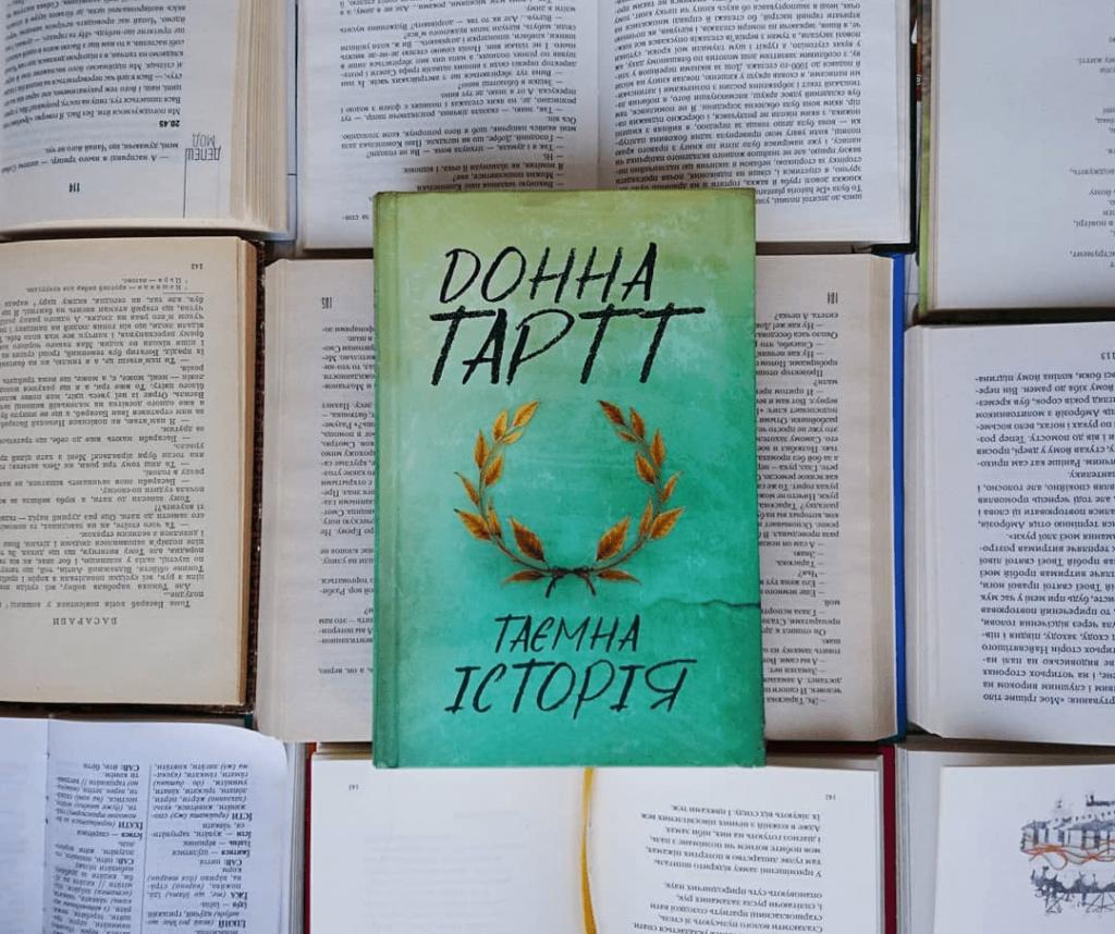 """""""Тайная история"""" фото"""