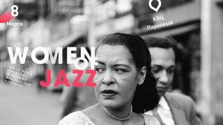Куда пойти 8 марта: первый весенний концерт Women of Jazz
