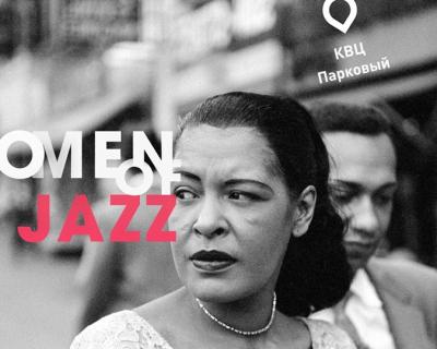 Куда пойти 8 марта: первый весенний концерт Women of Jazz-430x480