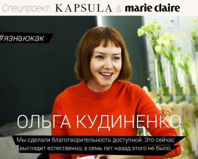 #ЯЗНАЮКАК: интервью с Ольгой Кудиненко-430x480