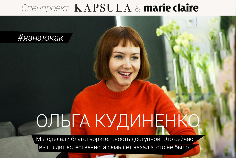 #ЯЗНАЮКАК: интервью с Ольгой Кудиненко