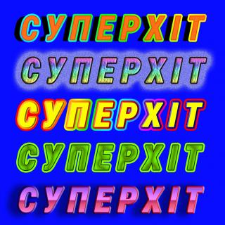 Panivalkova и победитель премии Yuna Morphom о том, как написать «Суперхит»